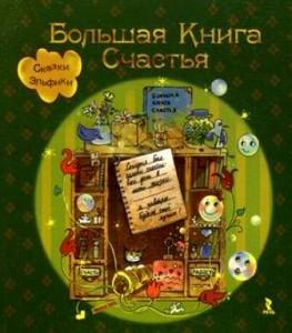 2720885_Bolshaya_Kniga_Schastya